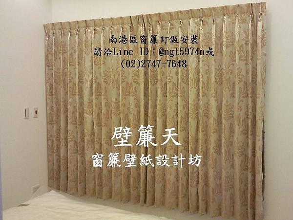 壁簾天窗簾店提供南港區窗簾訂做安裝.jpg