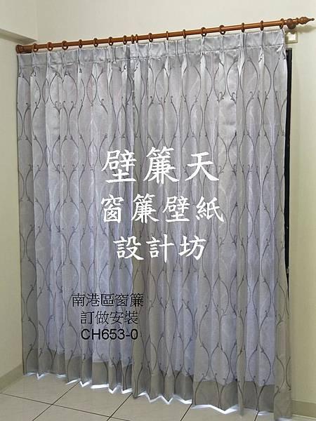 壁簾天窗簾店提供南港區南港路二段窗簾訂做及木軌訂做安裝.jpg
