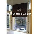 壁簾天窗簾店提供內湖區羅馬式窗簾訂做安裝7.JPG