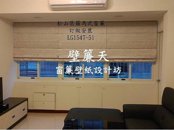 壁簾天窗簾店提供松山區羅馬式窗簾訂做安裝.JPG