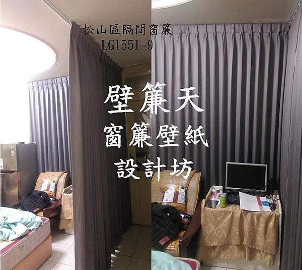 壁簾天窗簾店提供松山區隔間窗簾訂做安裝.jpg