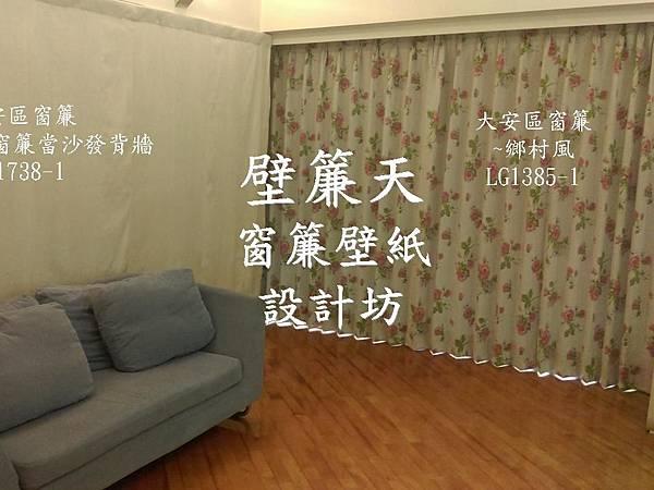 壁簾天窗簾店提供大安區雙開窗簾訂做安裝2.JPG