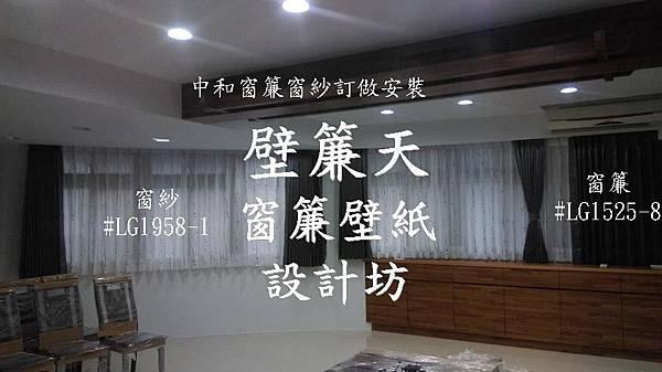 中和窗簾窗紗訂做安裝-劉設計師客戶(温小姐).JPG