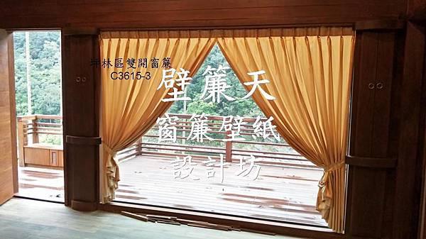 壁簾天窗簾壁紙店提供坪林窗簾訂作安裝估價2.JPG