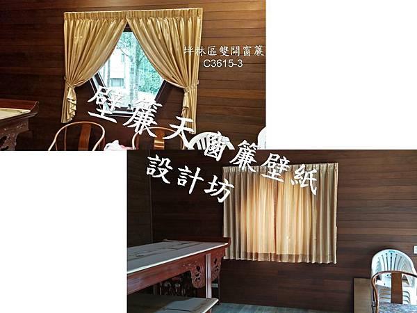壁簾天窗簾壁紙店提供坪林窗簾訂作安裝估價.JPG