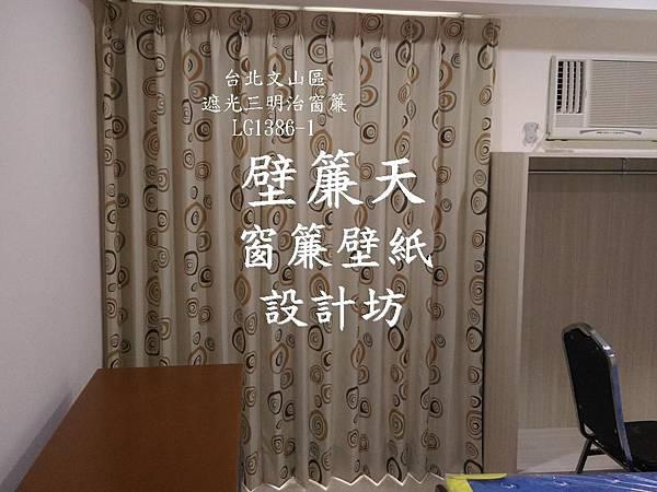 壁簾天窗簾壁紙店提供文山區遮光三明治窗簾安裝施工估價.JPG