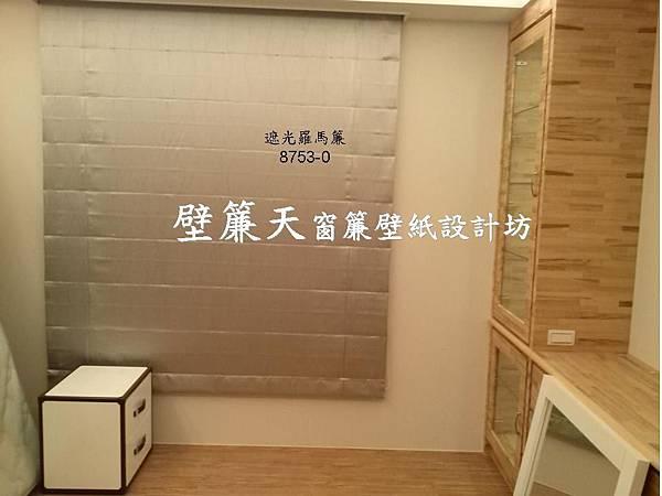 壁簾天窗簾店提供板橋區羅馬式窗簾訂做安裝1.JPG