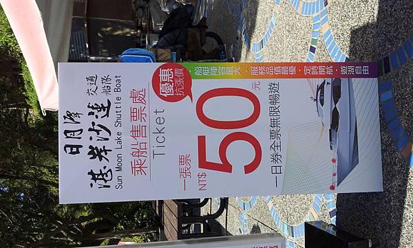 20130121_日月潭船票