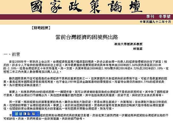 台灣2001年經濟成長率首度劇降
