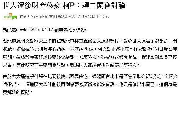 台北柯市長為全民納稅錢支用做了最佳示範
