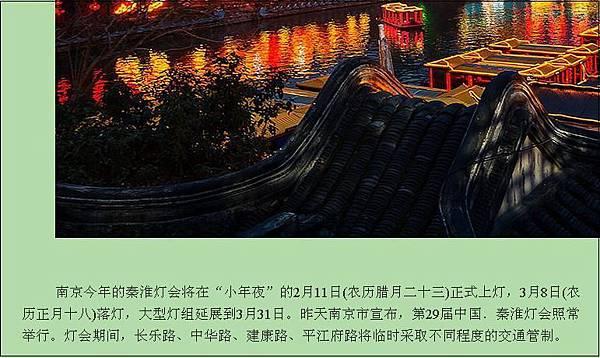 大陸南京燈會展到3月31日