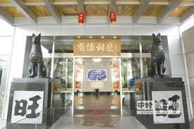 旺旺集團公司大門的雙犬雕像