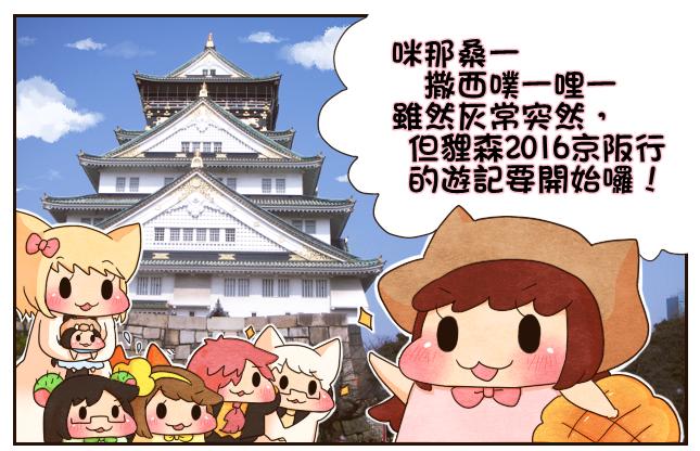 2016京阪_P1.png