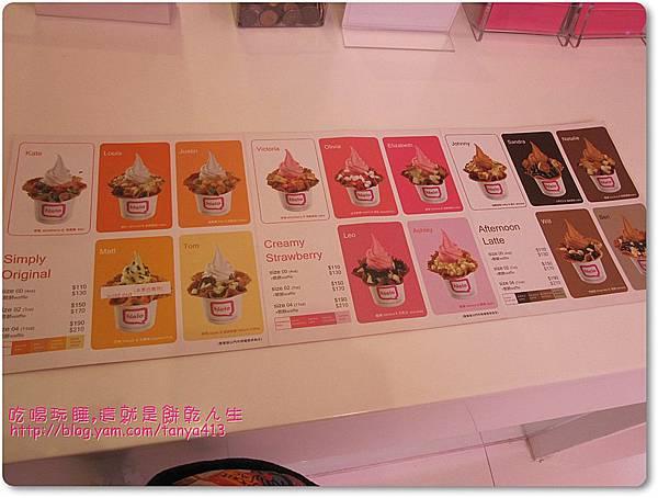 hielo菜單2