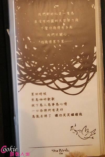 鳥咖啡 (6).JPG