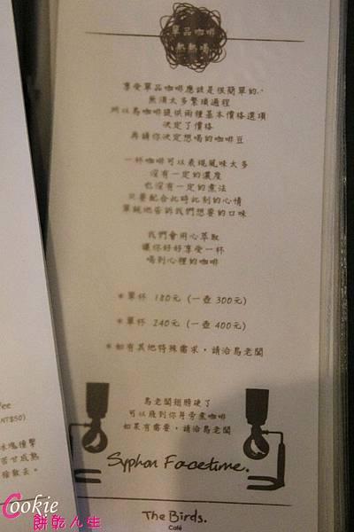 鳥咖啡 (8).JPG