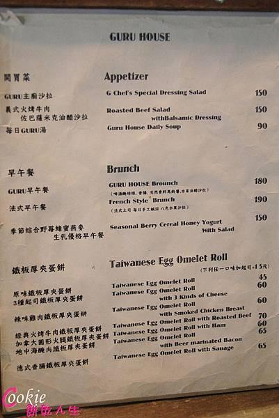 2015.6.17Guru House菜單