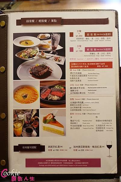 樂慕亞 晚餐菜單 (2).JPG