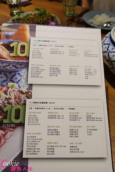 泰集菜單 (27).JPG