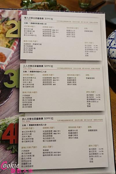 泰集菜單 (25).JPG