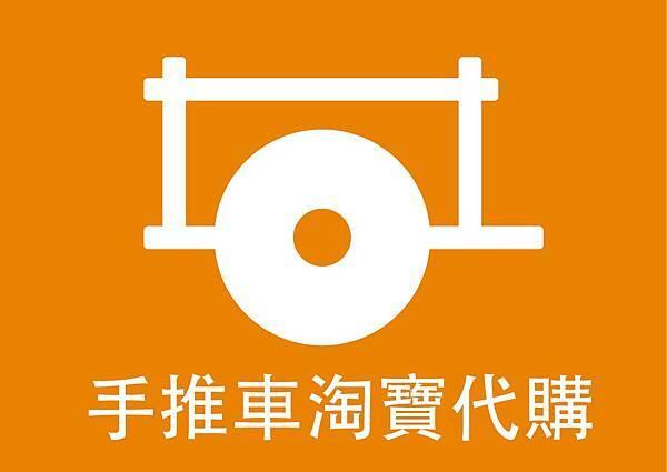 手推車_Logo_3.jpg