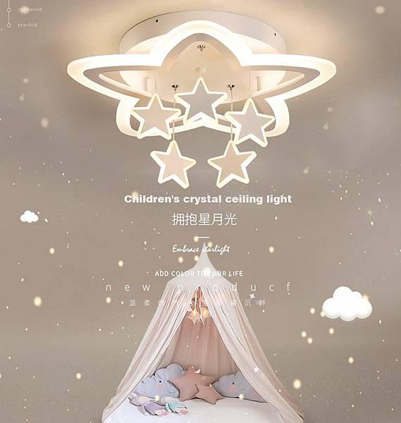 星星吸頂燈
