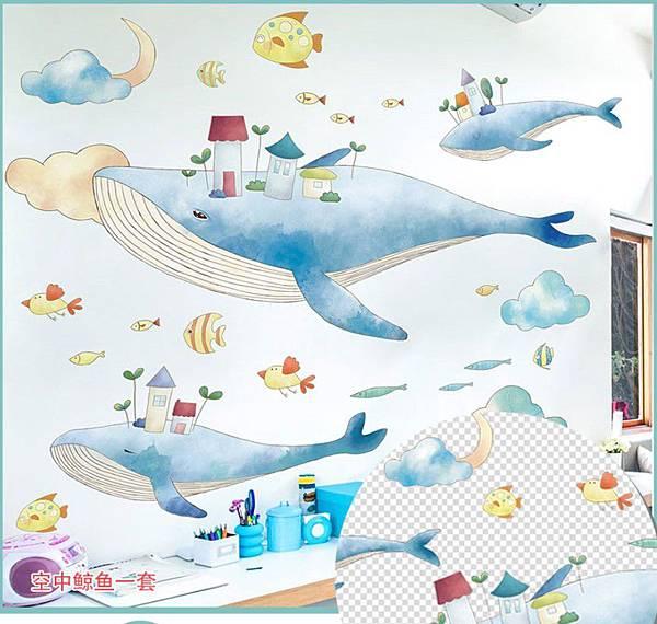 空中鯨魚卡通創意牆貼紙