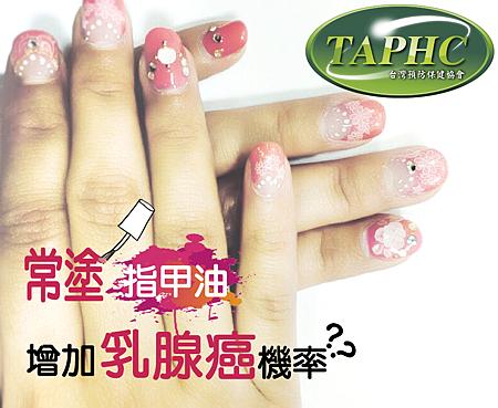 指甲油 協會