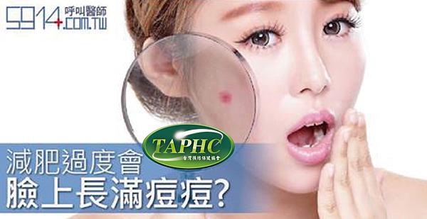 減肥過度,臉上長滿痘痘?-TAPHC