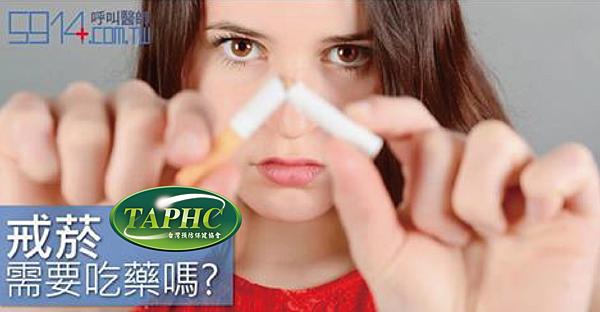 戒菸需要吃藥嗎-TAPHC