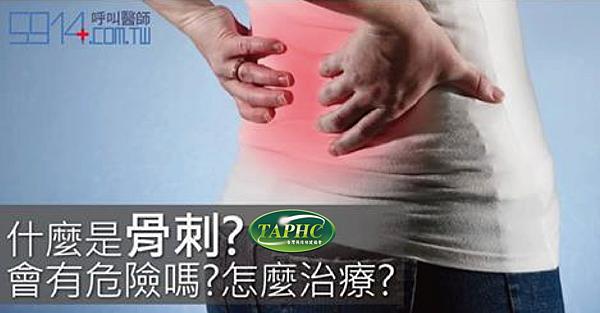 什麼是骨刺?會有危險嗎?怎麼治療?-TAPHC