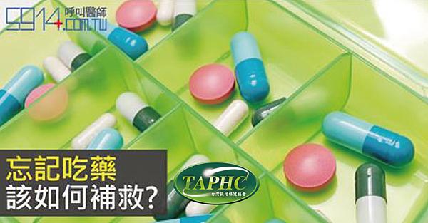 忘記吃藥該如何補救?-TAPHC