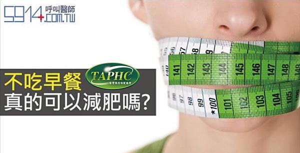 不吃早餐真的可以減肥嗎-TAPHC