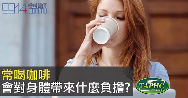 常喝咖啡會對身體帶來什麼負擔-TAPHC