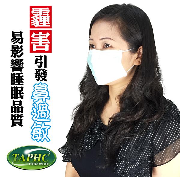 霾害引發鼻過敏 易影響睡眠品質-02