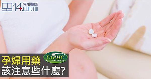 孕婦用藥該注意些什麼?-TAPHC