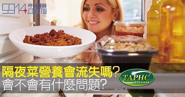 隔夜菜營養會流失嗎-TAPHC