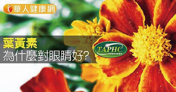 葉黃素為什麼對眼睛好-TAPHC