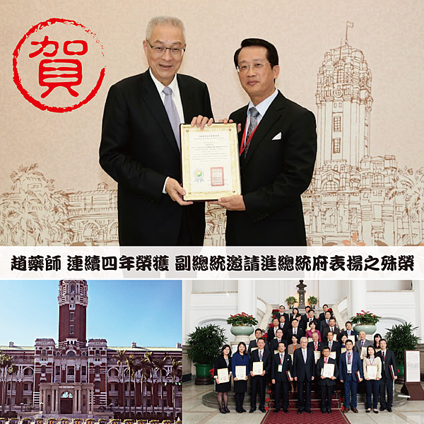 2015 趙藥師獲邀進總統府表揚-01