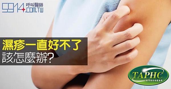 濕疹一直好不了該怎麼辦-TAPHC