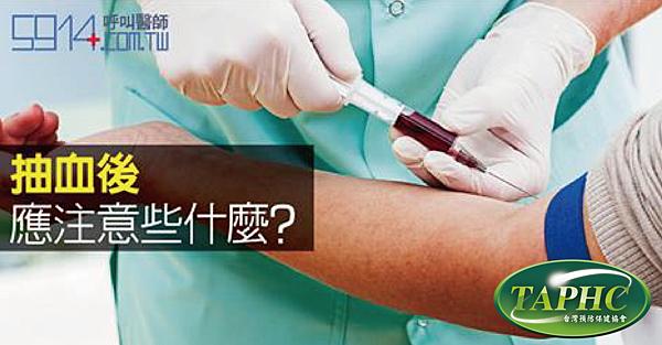 抽血後應注意些什麼-TAPHC