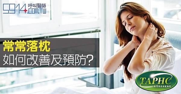常常落枕 如何改善及預防?-TAPHC