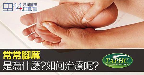 常常腳麻是為什麼-TAPHC