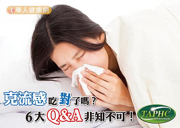 克流感吃對了嗎?6大Q&A非知不可!-02