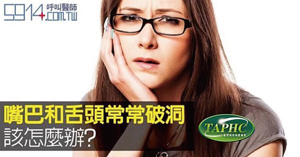 嘴巴和舌頭常常破洞該怎麼辦-TAPHC