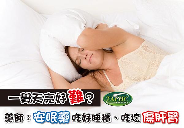 一覺天亮好難?藥師:安眠藥吃好睡穩、吃壞傷肝腎-02