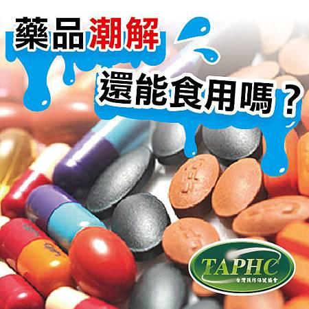 藥品潮解還能食用嗎-01-02.jpg