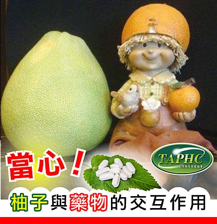 當心!柚子與藥物的交互作用.png