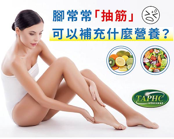 腳常常抽筋,可以補充什麼營養?-02.jpg