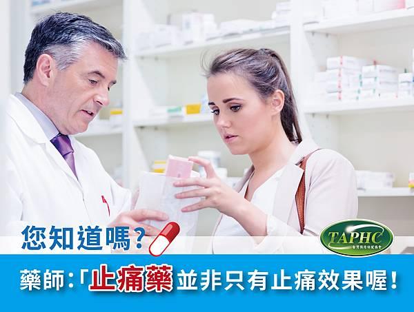 藥師:止痛藥並非只有止痛而已喔-02.jpg